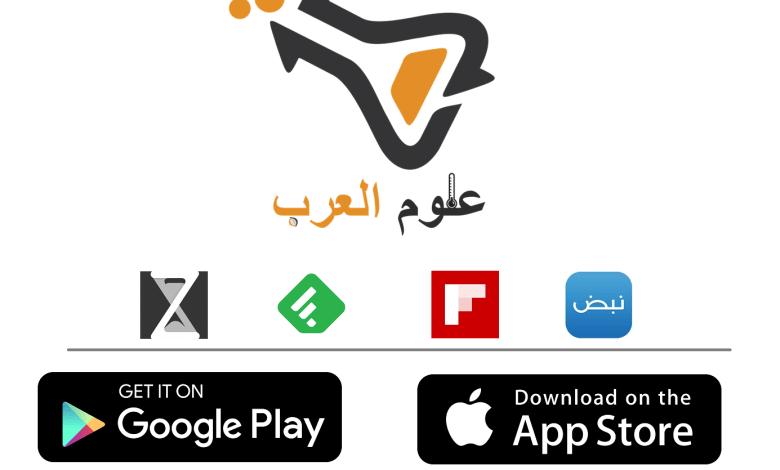 علوم العرب على أفضل تطبيقات أندرويد و أيفون