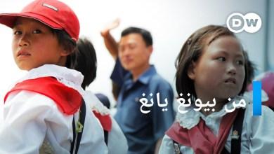 رحلة عبر كوريا الشمالية