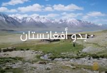 بدو أفغانستان