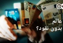 البطاقة أم النقد ؟ هل يلغي كورونا النقود؟