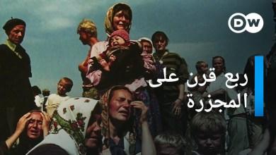الناجون من مجزرة سربرنيتسا حرب البوسنة و الهرسك