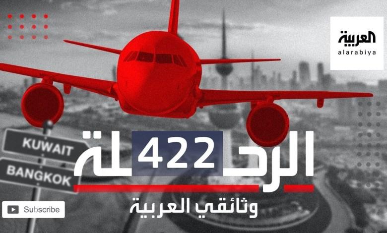 اختطاف طائرة الجابرية.. الرحلة 422