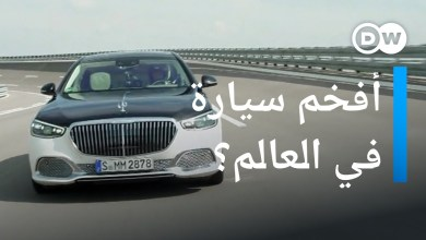 مايباخ .. أفخم سيارة في العالم؟