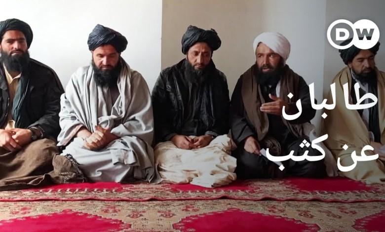 أفغانستان - الحياة في ظل حكم طالبان