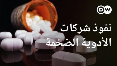 جشع شركات الأدوية الضخمة - الصحة أم الربح؟
