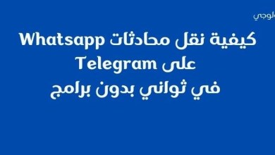 نقل محادثات Whatsapp على Telegram