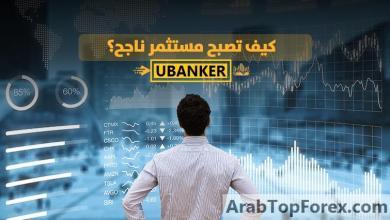 صورة uBanker يوبانكر : كيف تحمي نفسك من شركات التداول النصابة مع يوبانكر؟