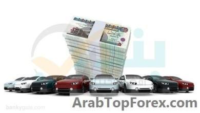 صورة يصل إلى 1500000 جنيه.. تفاصيل قرض السيارة في 22 بنكا