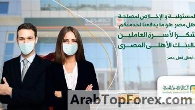 صورة تقديرا لدورهم في الفترة الراهنة.. البنك الأهلي المصري يوجه رسالة شكر للعاملين لديه