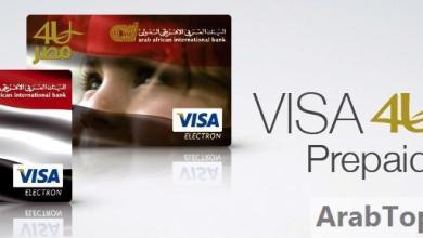 صورة فيزا البنك العربي الأفريقي الدولي – بطاقة 4U المدفوعة مقدما