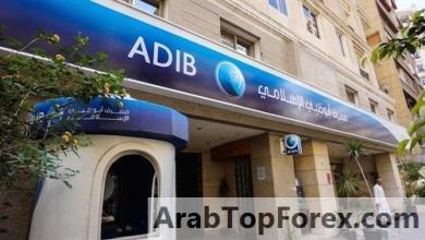 صورة مصرف أبوظبي الإسلامي يرفع حد تملك الأجانب إلى 40%