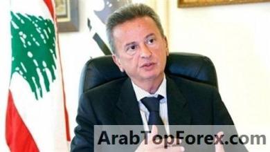 صورة الحجز على ممتلكات حاكم مصرف لبنان رياض سلامة