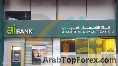 صورة بنك الاستثمار العربي يطلق أحدث منصة رقمية إلكترونية