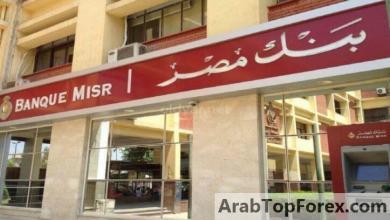 صورة شهادة الاختيار من بنك مصر: استثمر أموالك بالدولار والجنيه واقترض بضمانها