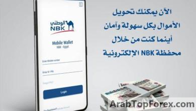 صورة بنكي | المحفظة الإلكترونية من بنك الكويت الوطني
