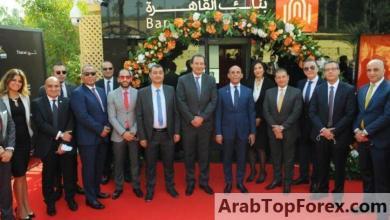 صورة بنك القاهرة يفتح أبوابه لاستقبال العملاء في أحدث فروعه «القطامية هايتس»