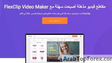 صورة مقاطع فيديو مذهلة أصبحت سهلة مع FlexClip Online Video Maker