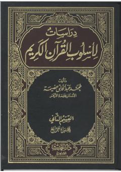 الظواهر اللغوية من كتاب دراسات لأسلوب القرآن الكريم