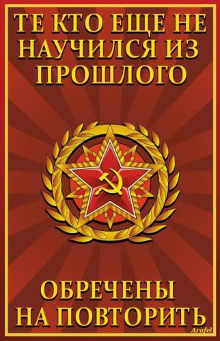 "Poster is a satire on the pro-soviet propaganda posters of the cold war era. ""Those who have not learned from the past are doomed to repeated it"" (I know it is low quality. I have the original Adobe Illustrator file)"