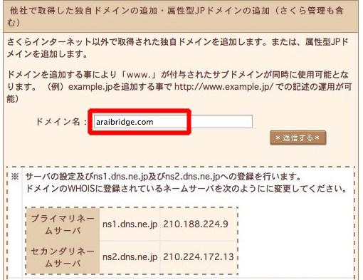 さくらインターネットのサーバーにドメインを設定〜WordPressをインストールする手順
