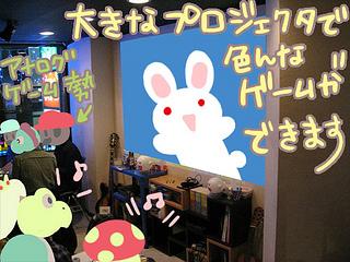 【ゲームとお酒と友達と】Game & Music BAR CAPSULE