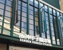 【駐車場】阪神甲子園球場周辺の駐車場ガイド