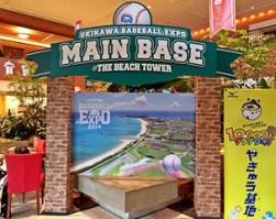 【レポート】沖縄ベースボールEXPO2014@ザ・ビーチタワー沖縄