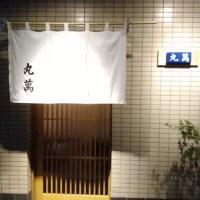 【ごはんメモ】丸萬寿司 宇都宮駅 西口 /寿司