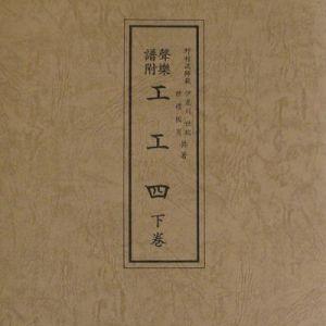 野村流音楽協会 下巻