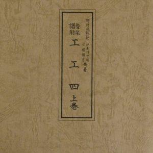 野村流音楽協会 上巻