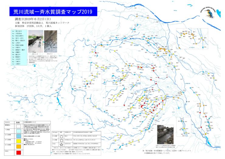 2019年荒川流域一斉水質調査結果がまとまりました