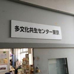 多文化共生センター東京 #1