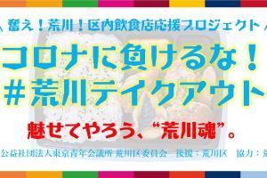 東京青年会議所荒川区委員会が飲食店支援企画『コロナに負けるな!#荒川テイクアウト』を立ち上げ