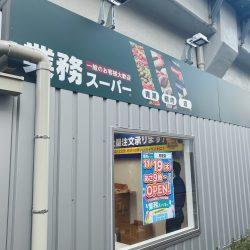 業務スーパー町屋店