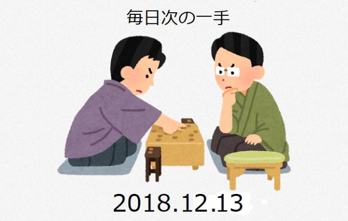 毎日次の一手(2018.12.13)
