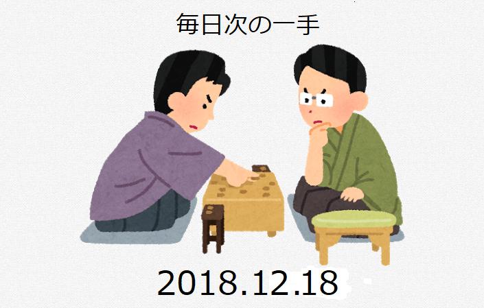 毎日次の一手(2018.12.18)