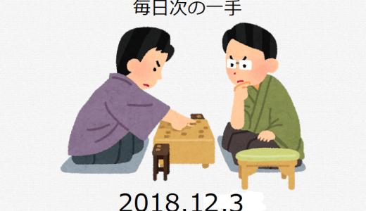 毎日次の一手(2018.12.3)