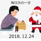 毎日次の一手(2018.12.24)