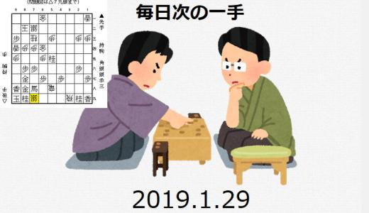 毎日次の一手(2019.1.29)