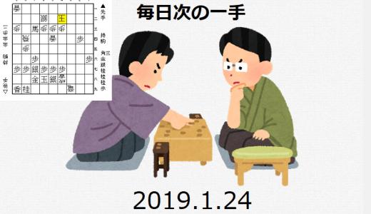 毎日次の一手(2019.1.24)