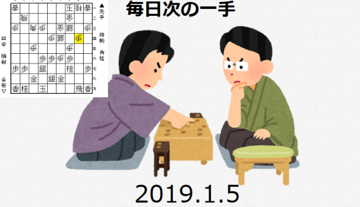 毎日次の一手(2019.1.5)