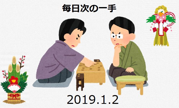 毎日次の一手(2019.1.2)