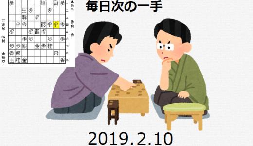 毎日次の一手(2019.2.10)
