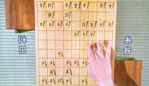 第69回NHK杯 糸谷哲郎八段VS田村康介七段戦の解説記