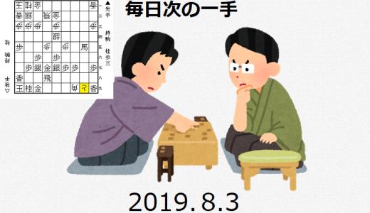 毎日次の一手(2019.8.3)