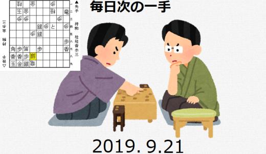 毎日次の一手(2019.9.21)