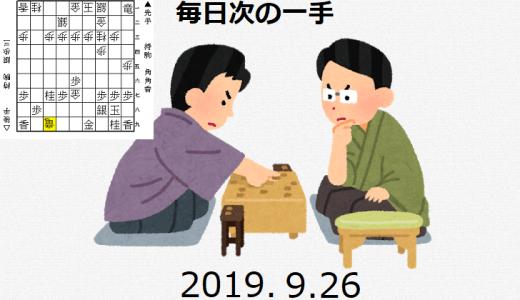 毎日次の一手(2019.9.26)