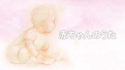 赤ちゃんのうた