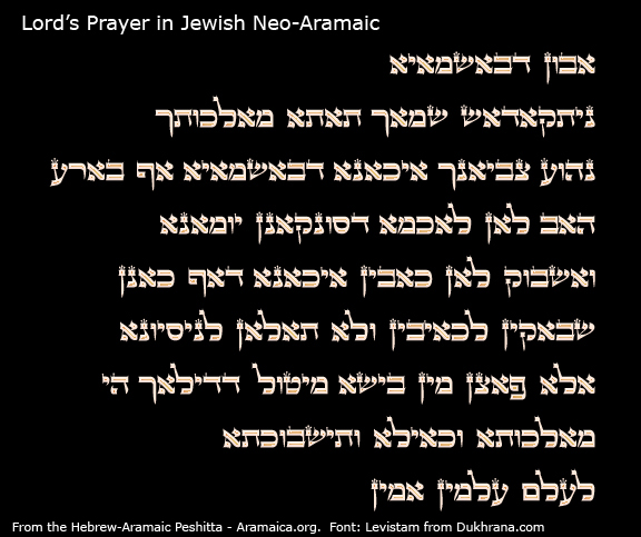 Lords Prayer in Judeo-Aramaic