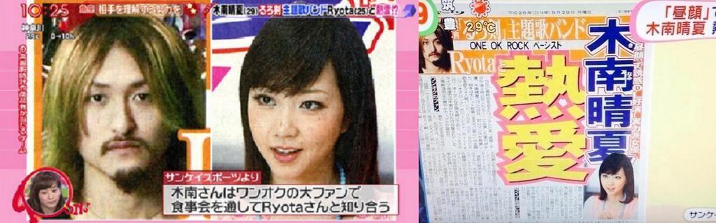 ONE OK ROCK's Ryota and actress Haruka Kinami are dating